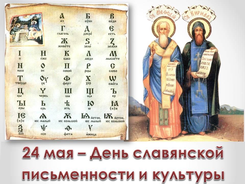 День славянской письменности и культуры 24 мая 2018 года